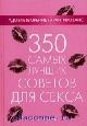 350 самых лучших советов для секса